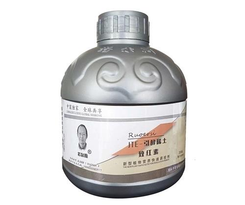 JTE-引酵稀土致红素