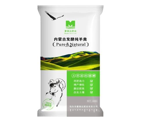 内蒙古发酵羊粪